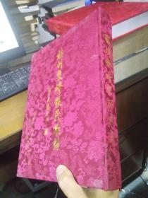 福州象峰张氏族谱 2008年一版一印 布面精装 近全品
