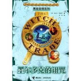 墨尔多克的诅咒黑夜巫师系列 莫洛伊  ,袁异  接力出版社