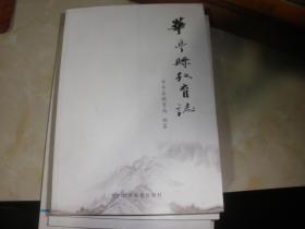 华亭县教育志