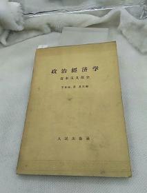 政治经济学 资本主义部分人民出版社1962年一版一印