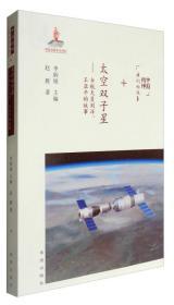 (19年教育部推荐)中国精神丶我们的故事:太空双子星.女航天员刘洋.王亚平的故事