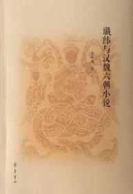 谶纬与汉魏六朝小说