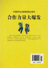 中国学生创新教育必读书-合作力量大爆发(彩图版)/新