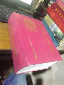 上杭丘氏三五郎公族谱 总卷 巨册 2005年一版一印 精装 签赠本近新