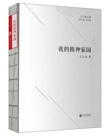 王小波文集·第七卷·杂文集:我的精神家园