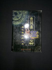 历代官场识人术《曾国藩冰鉴全解》上册。(7号书架)