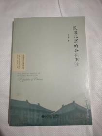 民国北京的公共卫生(全新未开封)