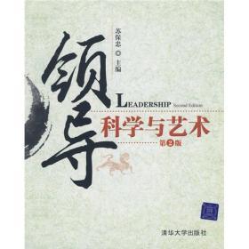 领导科学与艺术 苏保忠 第2版 9787302191131 清华大学出版社