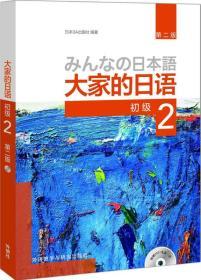 大家的日语(第二版)(初级)(2) 9787513587402