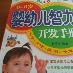 0-6岁婴幼儿智力开发手册