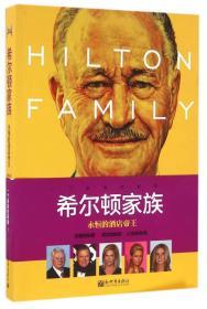 希尔顿家族:永恒的酒店帝王