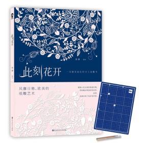 此刻花开一本精美绝伦的手工纸雕书徐静百花洲文艺出版社97875500