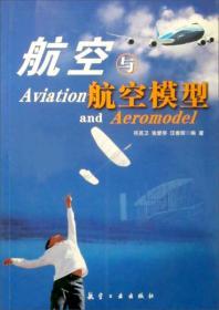 航空与航空模型