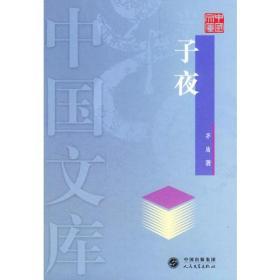 (平)中國文庫第一輯:子夜