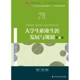 大学生职业生涯发展与规划(第二版)