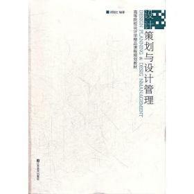 设计策划与设计管理 胡俊红 9787534456435 江苏美术出版社