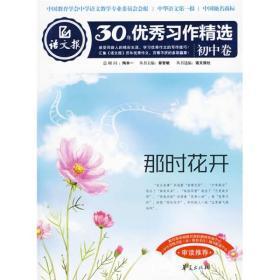 语文报30年优秀习作精选(初中卷):那时花开