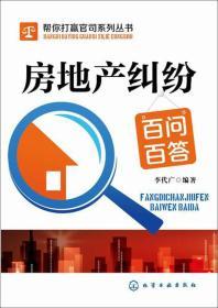 帮你打赢官司系列丛书:房地产纠纷百问百答