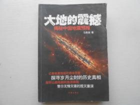 大地的震撼:揭秘中国地震预报
