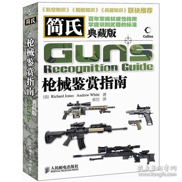 简氏军事装备鉴赏指南:简氏枪械鉴赏指南