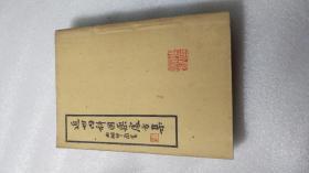 近世内科国药处发集(四)1940出版,1947年2版