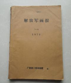 解放军画报(1975年7--12期)馆藏合订本。品好!