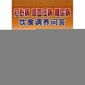 正版 冠心病 高血压病 糖尿病饮食调养问答 杨明  刘东莉 梁有福 杨永昌著 金盾出版社
