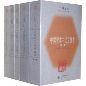 中国资本主义发展史(全五册)