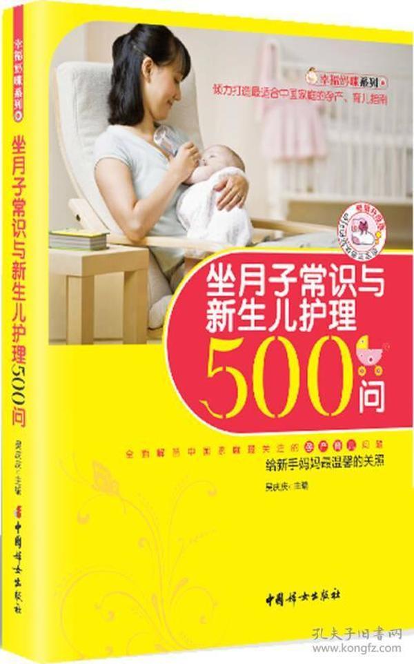 幸福妈咪系列:坐月子常识与新生儿护理500问:畅销升级版