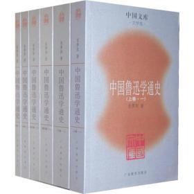 中国鲁迅学通史(全6 册)