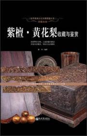世界高端文化珍藏图鉴大系·珍稀木材:紫檀·黄花梨收藏与鉴赏