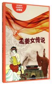 流光溢彩的中华民俗文化:孟姜女传说(四色)