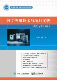 PLC应用技术与项目实践
