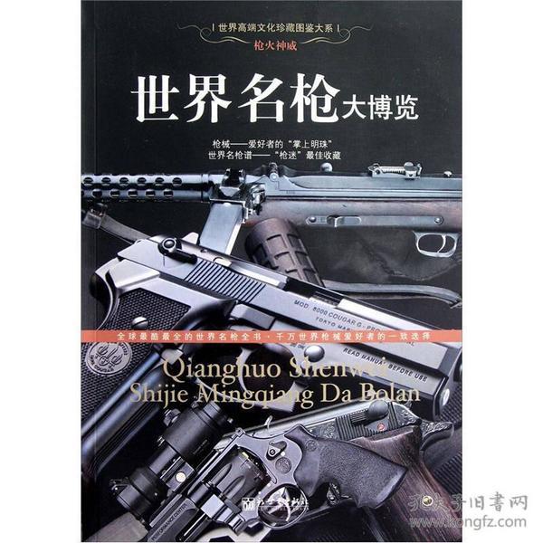 枪火神威:世界名枪大博览