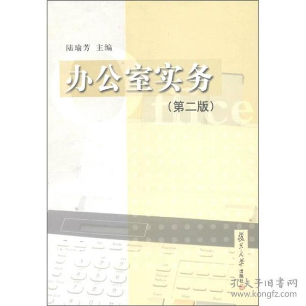 办公室实务(第2版)