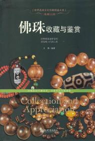 珠圆玉润佛珠收藏与鉴赏 文博 新世界出版社9787510446733