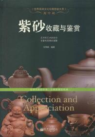 紫砂收藏与鉴赏ISBN9787510446849新世界KL00683全新正版出版社库存新书B74