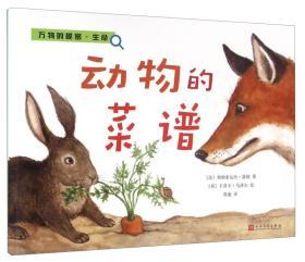 万物的秘密.生命:动物的菜谱