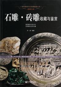 【正版】熠熠生辉:石雕·砖雕收藏与鉴赏 玲珑编著