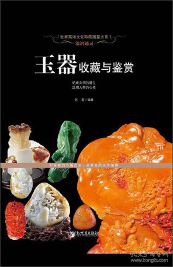 世界高端文化珍藏图鉴大系:温润通灵:玉器收藏与奖赏
