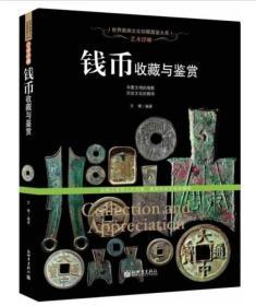 艺术浮雕:钱币收藏与鉴赏/世界高端文化珍藏图鉴大系