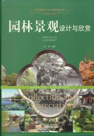 ②手正版梦栖之地:园林景观设计与鉴赏 青铜 新世界出版社 9787510446771