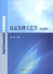 正版二手食品发酵工艺学赵蕾科学出版社9787030486967