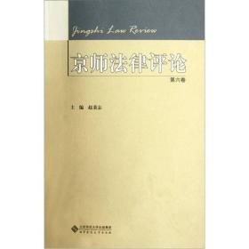 京师法律评论