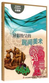D/流光溢彩的中华民俗文化:异彩纷呈的民间美术(彩图版)