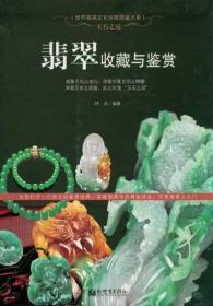 世界高端文化珍藏图鉴大系:玉石之冠——翡翠收藏与鉴赏