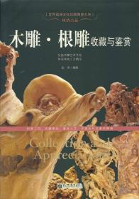风情百态:木雕·根雕收藏与鉴赏/世界高端文化珍藏图鉴大系