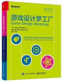 游戏设计梦工厂