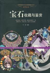 当天发货,秒回复咨询二手奢华艺术宝石收藏与鉴赏苏易新世界出版社9787510446856如图片不符的请以标题和isbn为准。