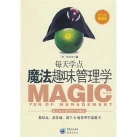 每天学点魔法趣味管理学(魔法版)